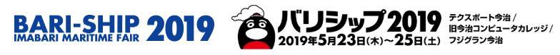 西日本最大の国際海事展「バリシップ 2019」
