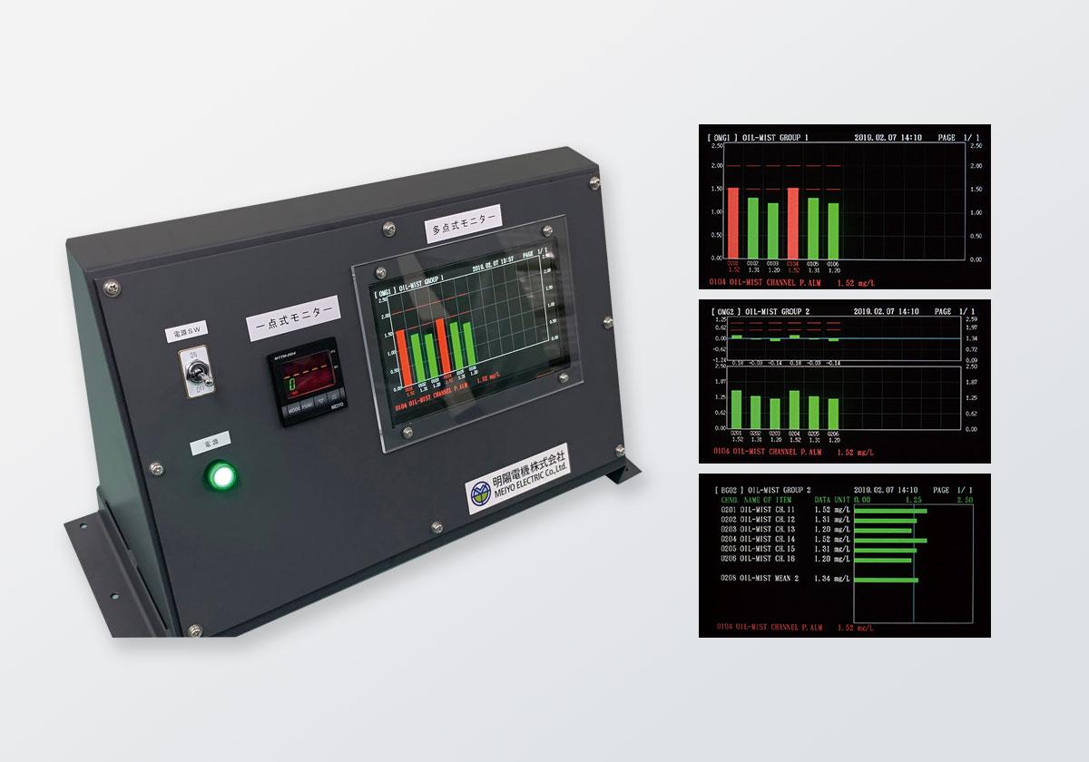 新型オイルミストセンサー MCM-M32-OM